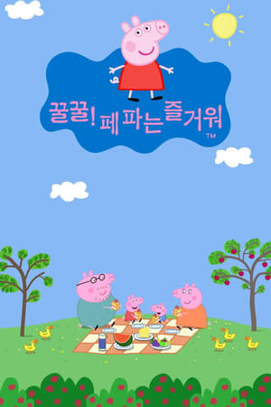 Peppa Pig, Pumpkin Party posters