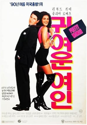 Pretty Woman movie posters