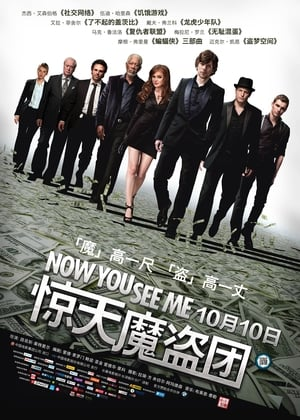 Now You See Me poster 1