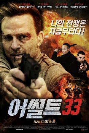 Assault on VA-33 poster 4