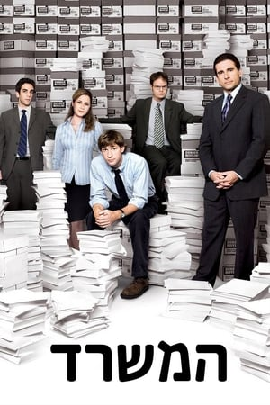 The Office: The Complete Series posters