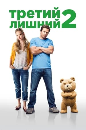 Ted 2 (Unrated) poster 4