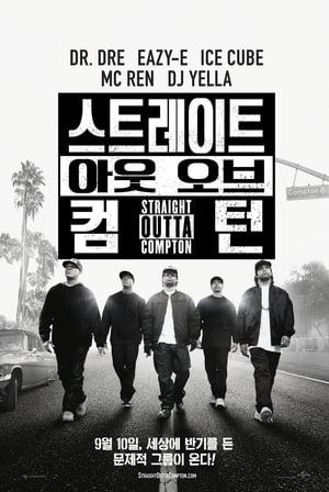 Straight Outta Compton poster 1