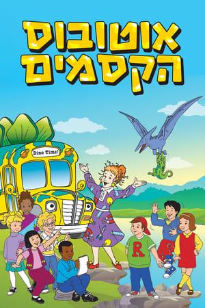 The Magic School Bus, Vol. 2 poster 1