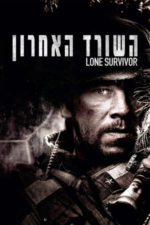 Lone Survivor poster 2