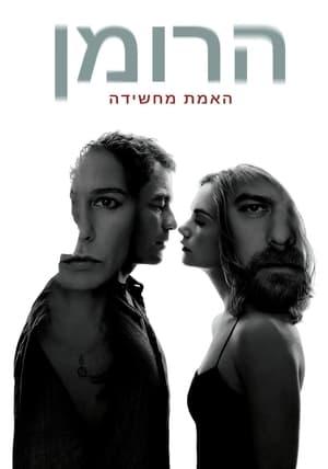 The Affair, Season 5 posters