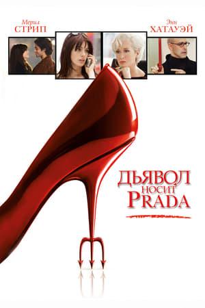 The Devil Wears Prada poster 4