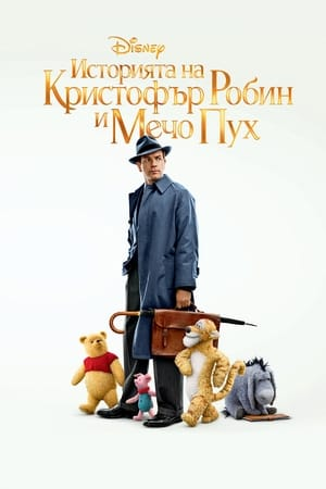Christopher Robin movie posters