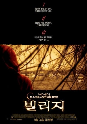 The Village poster 1