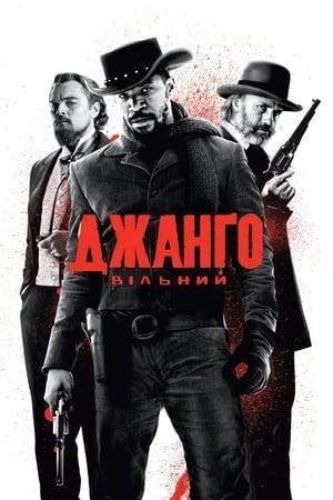 Django Unchained poster 4