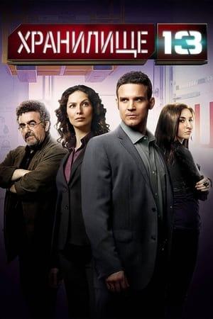 Warehouse 13, Season 4 poster 1