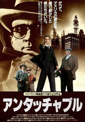 The Untouchables poster 1