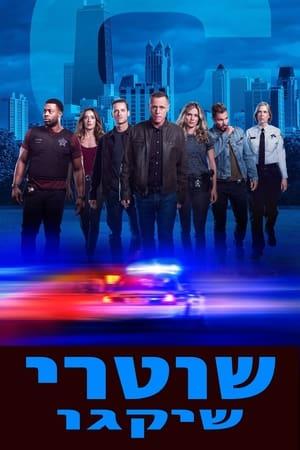 Chicago PD, Season 9 poster 3