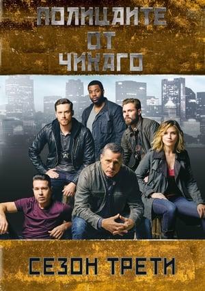 Chicago PD, Season 8 poster 1