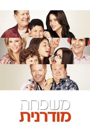 Modern Family, Season 9 poster 2
