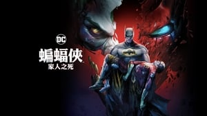 Batman: Death in the Family (Non-Interactive) (DC Showcase Shorts Collection) movie images