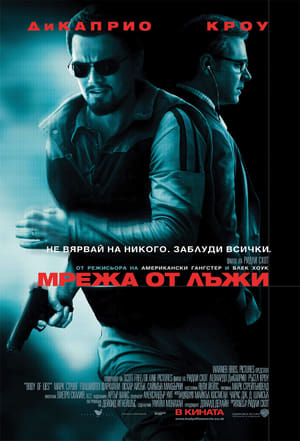 Body of Lies poster 4