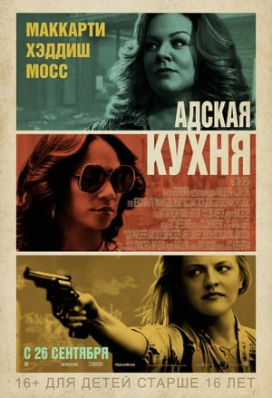 The Kitchen (2019) posters