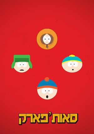 South Park, Season 10 poster 3