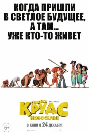 The Croods: A New Age poster 1