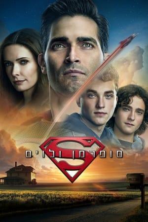 Superman & Lois, Season 1 poster 3