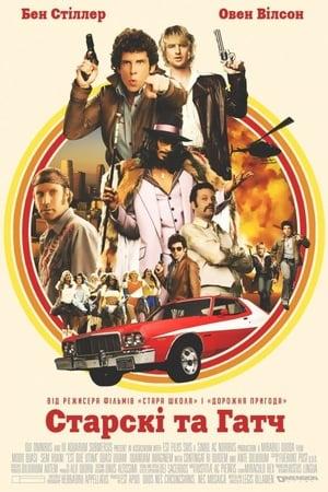 Starsky & Hutch poster 2