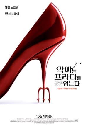 The Devil Wears Prada poster 3