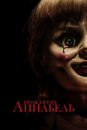 Annabelle poster 2