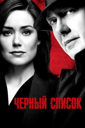 The Blacklist, Season 1 posters