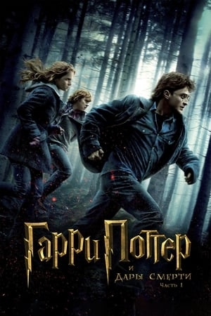 Harry Potter and the Deathly Hallows, Part 1 movie posters