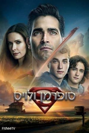 Superman & Lois, Season 1 poster 0