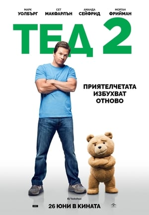 Ted 2 (Unrated) poster 3