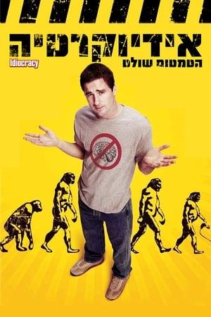 Idiocracy poster 3
