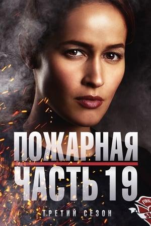 Station 19, Season 4 poster 2