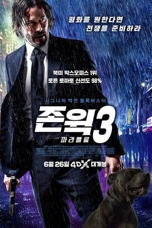 John Wick poster 3