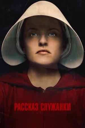 The Handmaid's Tale, Season 1 poster 1