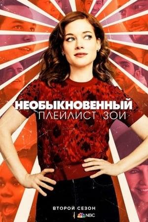 Zoey's Extraordinary Playlist, Season 1 posters