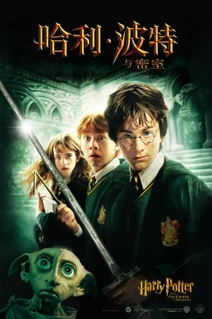 Harry Potter and the Chamber of Secrets movie posters