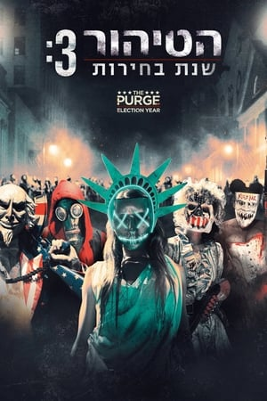 The Purge: Election Year poster 4
