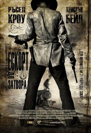3:10 to Yuma (2007) poster 2