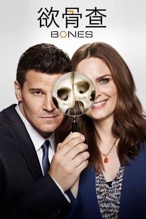 Bones, The Complete Series poster 1