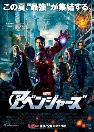 The Avengers poster 1