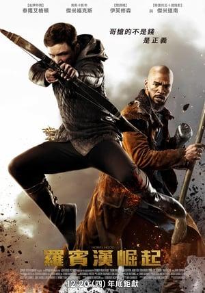 Robin Hood (2010) poster 2