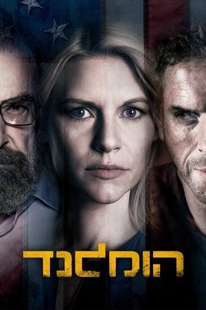 Homeland, Season 7 posters