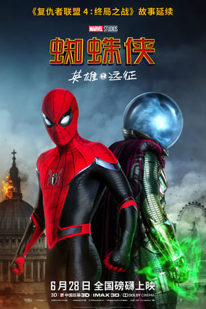Spider-Man: Far from Home poster 4
