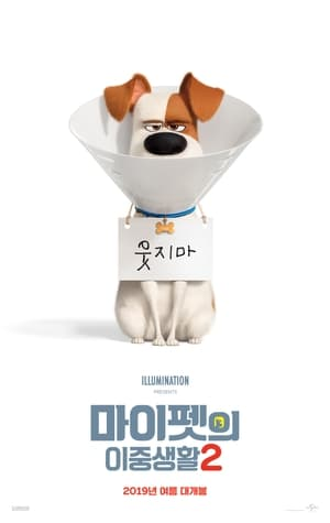 The Secret Life of Pets 2 poster 4