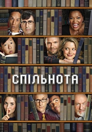 Community, Season 2 poster 3
