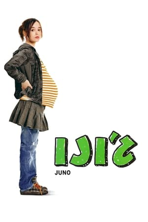 Juno poster 1