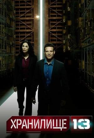 Warehouse 13, Season 4 poster 0