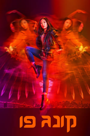 Kung Fu, Season 1 poster 3